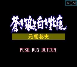 Title screen of the game Aoki Ookami to Shiroki Mejika on NEC PC Engine CD