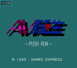 Title screen of the game AV Tanjo on NEC PC Engine CD