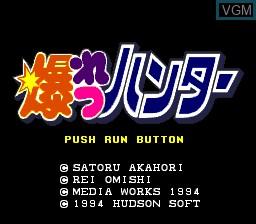 Title screen of the game Bakuretsu Hunter - Duo Comic on NEC PC Engine CD