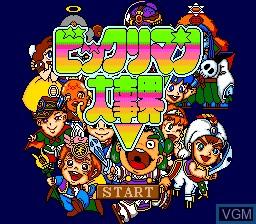 Title screen of the game Bikkuriman Daijikai on NEC PC Engine CD