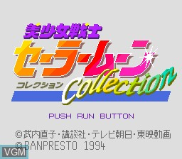 Title screen of the game Bishoujo Senshi Sailor Moon Collection on NEC PC Engine CD