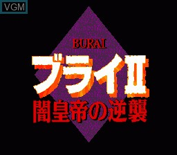 Title screen of the game Burai II on NEC PC Engine CD