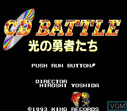 Title screen of the game CD Battle Hikari No Yuushatachi on NEC PC Engine CD