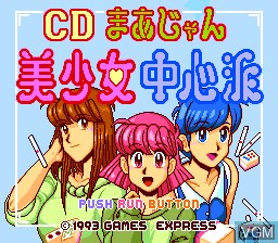 Title screen of the game CD Mahjong Bishoujo Tyuushinha on NEC PC Engine CD