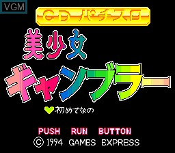 Title screen of the game CD Pashisuro Bishoujo Gambler on NEC PC Engine CD