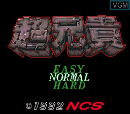 Title screen of the game Chou Aniki on NEC PC Engine CD