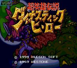 Title screen of the game Chou Eiyuu Densetsu - Dynastic Hero on NEC PC Engine CD
