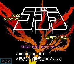 Title screen of the game Cobra - Kokuryuuo no Densetsu on NEC PC Engine CD