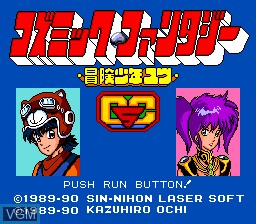 Title screen of the game Cosmic Fantasy - Bouken Shounen Yuu on NEC PC Engine CD