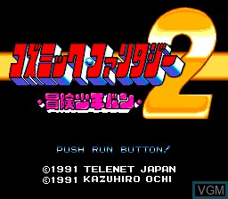 Title screen of the game Cosmic Fantasy 2 - Bouken Shounen Ban on NEC PC Engine CD