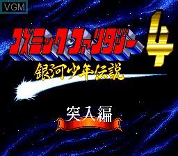 Title screen of the game Cosmic Fantasy 4 - Ginga Shounen Densetsu Totsunyuu Hen on NEC PC Engine CD