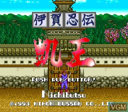 Title screen of the game Iga Ninden Gaou on NEC PC Engine CD