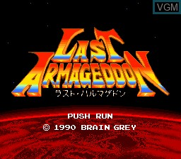 Title screen of the game Last Armageddon on NEC PC Engine CD