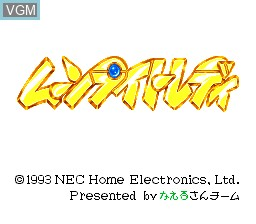 Title screen of the game Moonlight Lady on NEC PC Engine CD