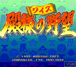 Title screen of the game Quiz Tonosama no Yabou on NEC PC Engine CD