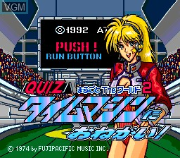 Title screen of the game Quiz Marugoto The World 2 - Time Machine ni Onegai! on NEC PC Engine CD