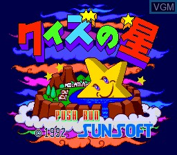 Title screen of the game Quiz no Hoshi on NEC PC Engine CD