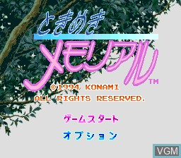 Title screen of the game Tokimeki Memorial on NEC PC Engine CD