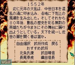 Menu screen of the game 1552 Tenka Dairan on NEC PC Engine CD