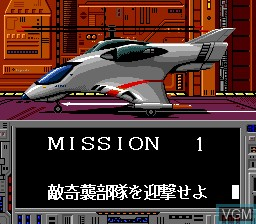 Menu screen of the game Avenger on NEC PC Engine CD