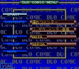 Menu screen of the game Bakuretsu Hunter - Duo Comic on NEC PC Engine CD