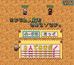 Menu screen of the game Bomberman '94 Special Version on NEC PC Engine CD