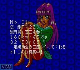 Menu screen of the game Cardangels on NEC PC Engine CD