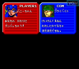 Menu screen of the game Color Wars on NEC PC Engine CD