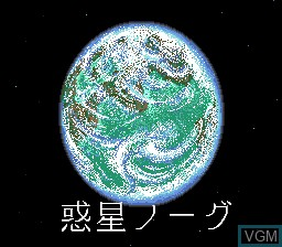 Menu screen of the game Cosmic Fantasy - Bouken Shounen Yuu on NEC PC Engine CD