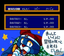 Menu screen of the game Cosmic Fantasy III - Bouken Shounen Rei on NEC PC Engine CD