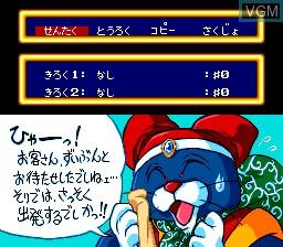 Menu screen of the game Cosmic Fantasy 4 - Ginga Shounen Densetsu Totsunyuu Hen on NEC PC Engine CD