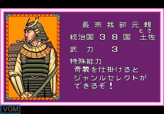 Menu screen of the game Quiz Tonosama no Yabou on NEC PC Engine CD