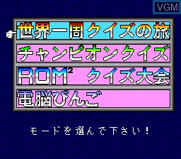 Menu screen of the game Quiz Marugoto The World on NEC PC Engine CD