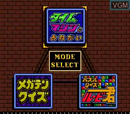 Menu screen of the game Quiz Marugoto The World 2 - Time Machine ni Onegai! on NEC PC Engine CD