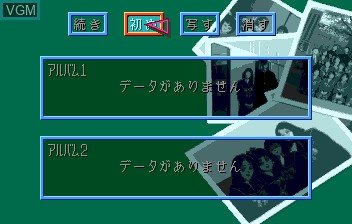 Menu screen of the game Tokimeki Memorial on NEC PC Engine CD