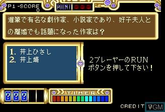 Adventure Quiz - Capcom World & Hatena no Daibouken