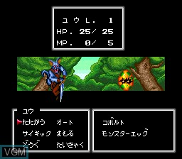 In-game screen of the game Cosmic Fantasy - Bouken Shounen Yuu on NEC PC Engine CD