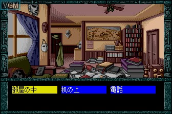 In-game screen of the game De Ja on NEC PC Engine CD