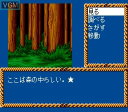 Kagamai no Kuni no Legend