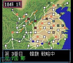 Sankokushi III