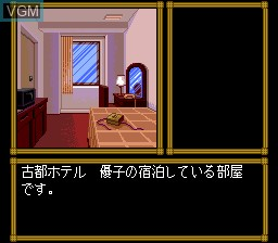 Yamamura Misa Suspense - Kinsenka - Kyou E Zara Satsujin Jiken