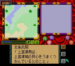 In-game screen of the game 1552 Tenka Dairan on NEC PC Engine CD