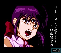 In-game screen of the game 3x3 Eyes - Sanjiyan Hensei on NEC PC Engine CD