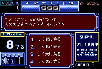 In-game screen of the game Adventure Quiz - Capcom World & Hatena no Daibouken on NEC PC Engine CD