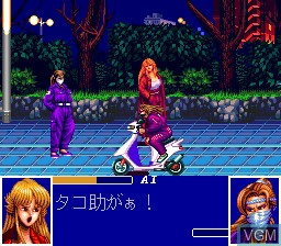 In-game screen of the game Ane-San on NEC PC Engine CD