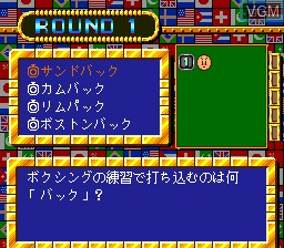 In-game screen of the game Quiz Avenue on NEC PC Engine CD