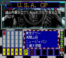 In-game screen of the game Quiz Avenue II on NEC PC Engine CD