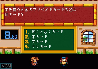 In-game screen of the game Quiz Caravan Cult Q on NEC PC Engine CD