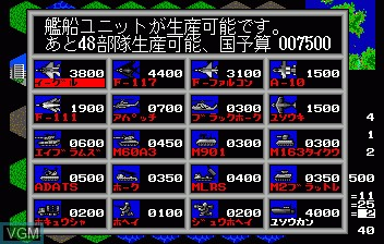 In-game screen of the game Daisenryaku II - Campaign Version on NEC PC Engine CD