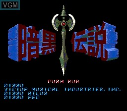 Title screen of the game Ankuku Densetsu on NEC PC Engine